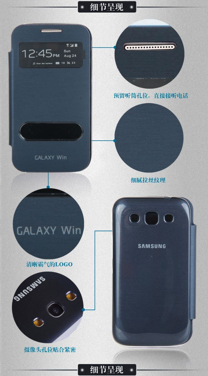 Bao da Flip Cover  Samsung Galaxy Win i8552