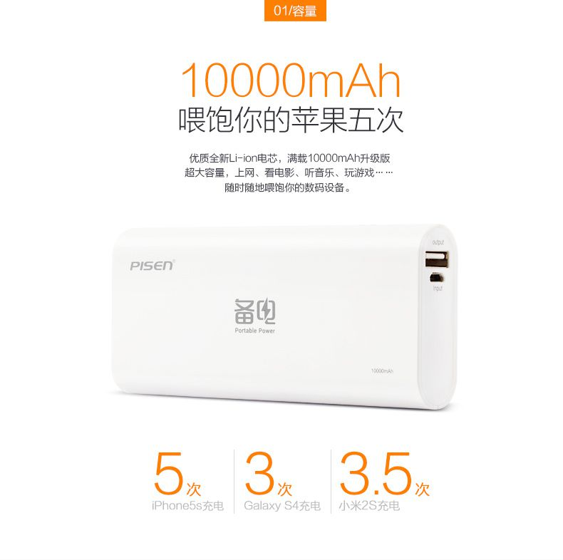Pin-du-phong-Pisen-Portable-10000mAh