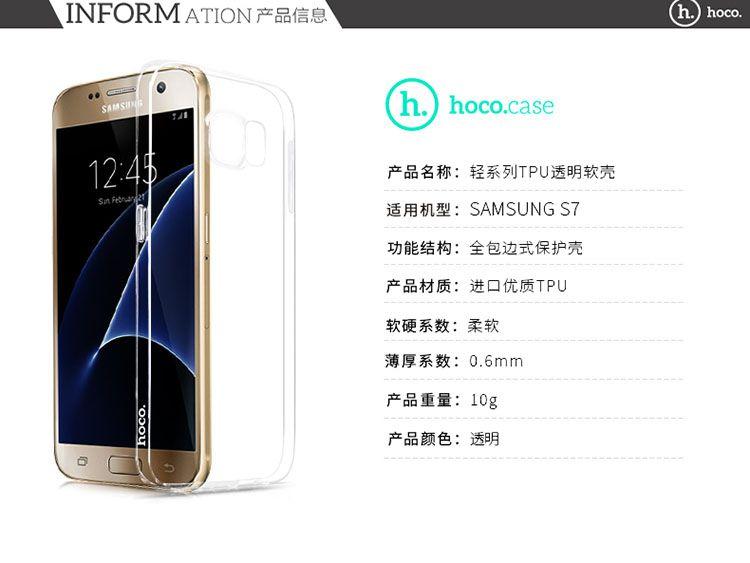 Ốp lưng Slicon Galaxy S7 hiệu Hoco chính hãng