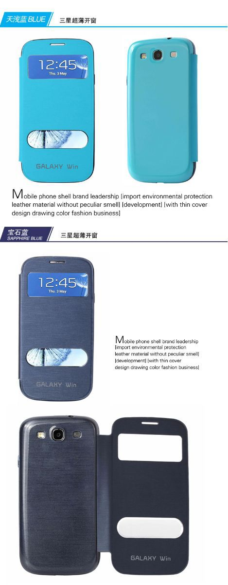 Bao da galaxy win i8552